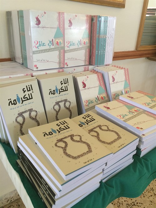 Fresh off the press, Dar Manhal al Hayat's recent publications of Abujamra's books were for sale at the event. (Photo: Ashley al-Saliby)